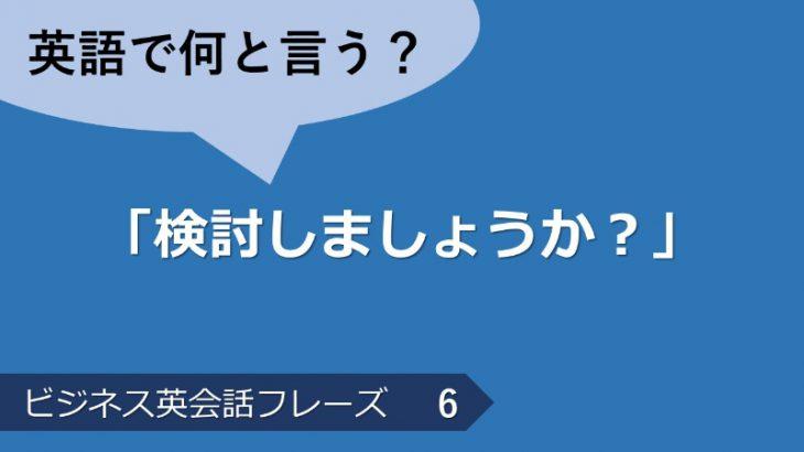 「検討しましょうか?」は英語で?ビジネス英会話フレーズ  その6