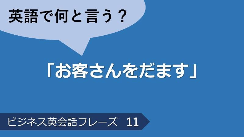 「お客さんをだます」は英語で?ビジネス英会話フレーズ  その11