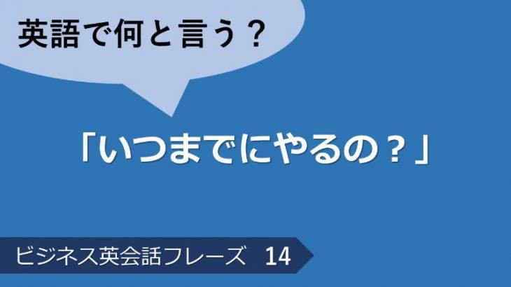 「いつまでにやるの?」は英語で?ビジネス英会話フレーズ  その14