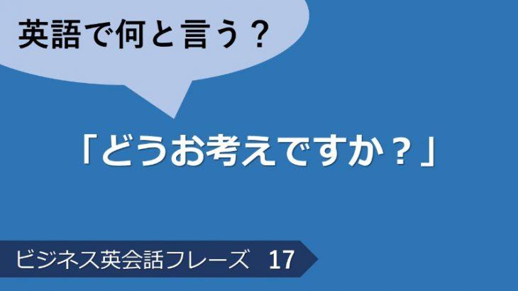 「どうお考えですか?」は英語で?ビジネス英会話フレーズ  その17