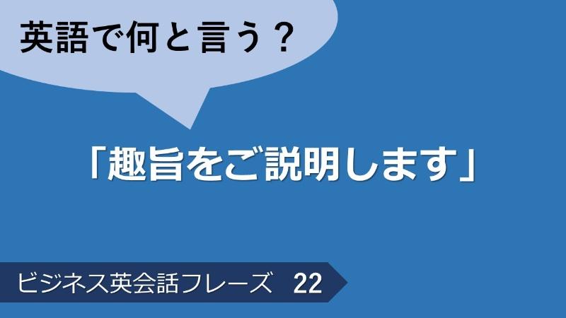「趣旨をご説明します」は英語で?ビジネス英会話フレーズ  その22