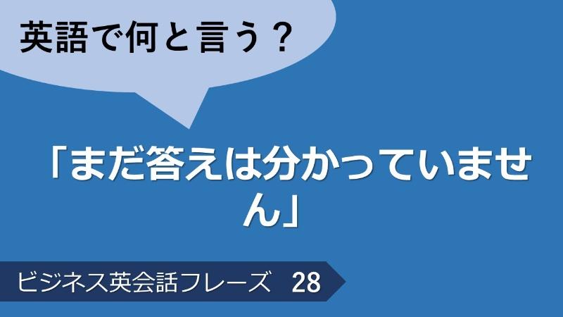 「まだ答えは分かっていません」は英語で?ビジネス英会話フレーズ  その28
