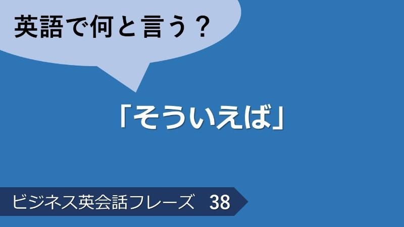 「そういえば」は英語で?ビジネス英会話フレーズ  その38