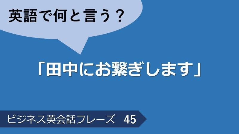 「田中にお繋ぎします」は英語で?ビジネス英会話フレーズ  その45