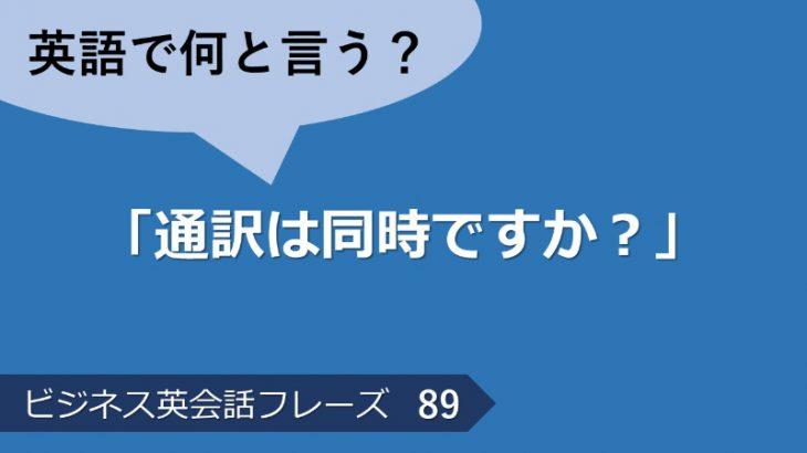 「通訳は同時ですか?」は英語で?ビジネス英会話フレーズ  その89