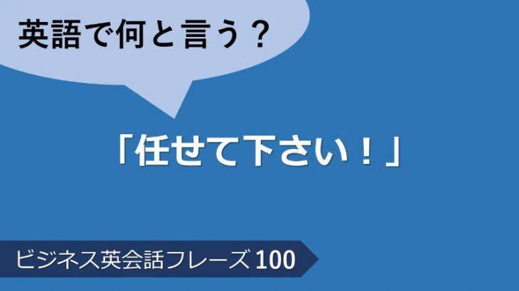 「任せて下さい!」は英語で?ビジネス英会話フレーズ  その100