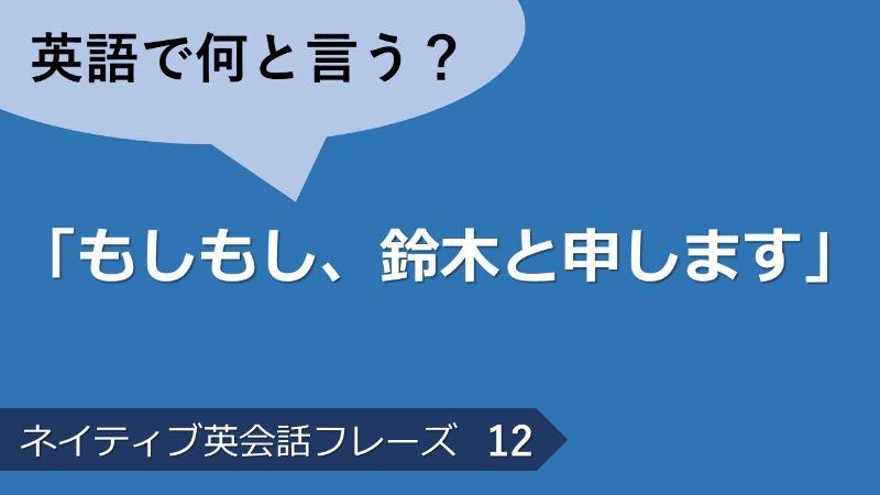「もしもし、鈴木と申します」は英語で?ネイティブ英会話フレーズ その12