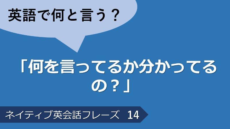 「何を言ってるか分かってるの?」は英語で?ネイティブ英会話フレーズ その14