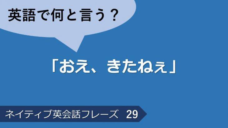 「おえ、きたねぇ」は英語で?ネイティブ英会話フレーズ その29