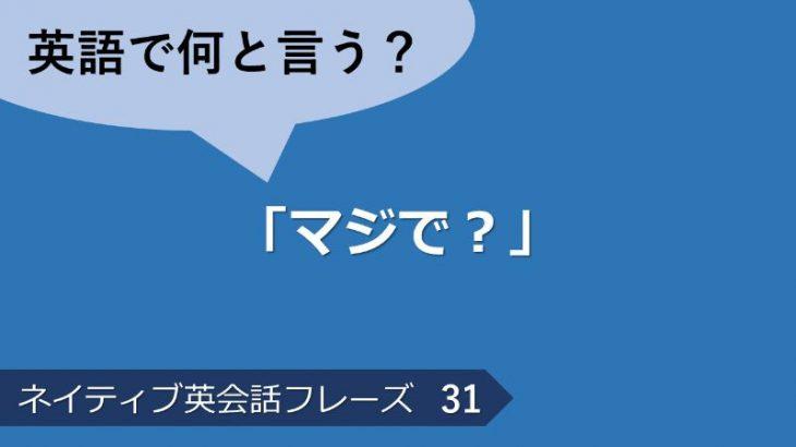 「マジで?」は英語で?ネイティブ英会話フレーズ その31