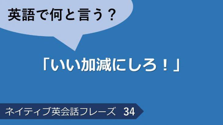 「いい加減にしろ!」は英語で?ネイティブ英会話フレーズ その34