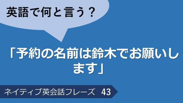 「予約の名前は鈴木でお願いします」は英語で?ネイティブ英会話フレーズ その43