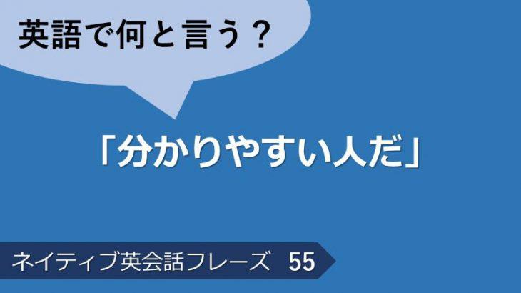 「分かりやすい人だ」は英語で?ネイティブ英会話フレーズ その55