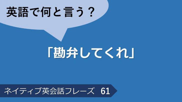 「勘弁してくれ」は英語で?ネイティブ英会話フレーズ その61