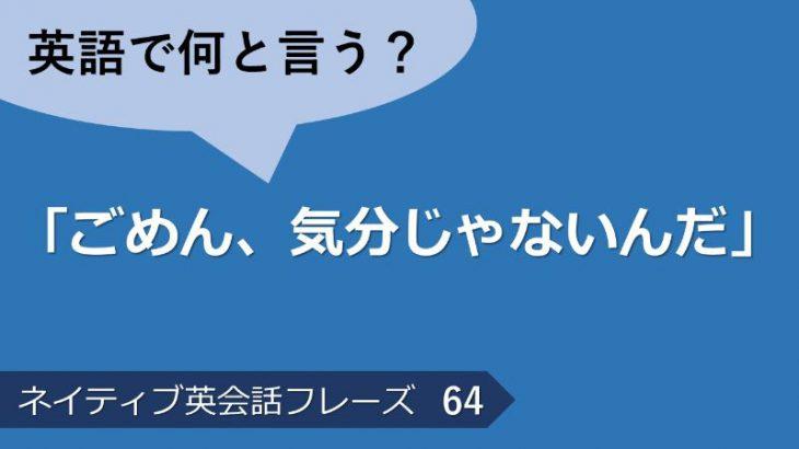 「ごめん、気分じゃないんだ」は英語で?ネイティブ英会話フレーズ その64