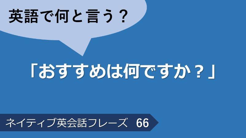 「おすすめは何ですか?」は英語で?ネイティブ英会話フレーズ その66