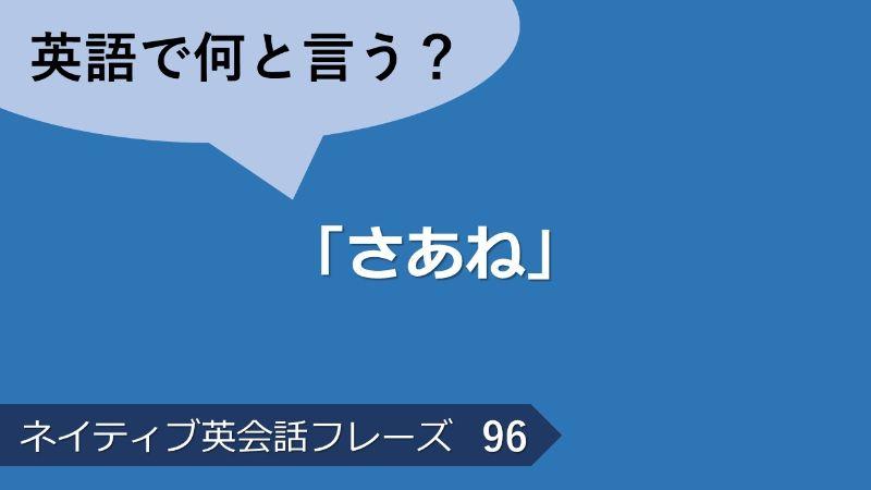「さあね」は英語で?ネイティブ英会話フレーズ その96
