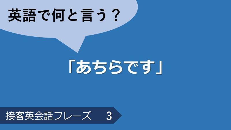 「あちらです」は英語で?接客英会話フレーズ 【販売】 その3