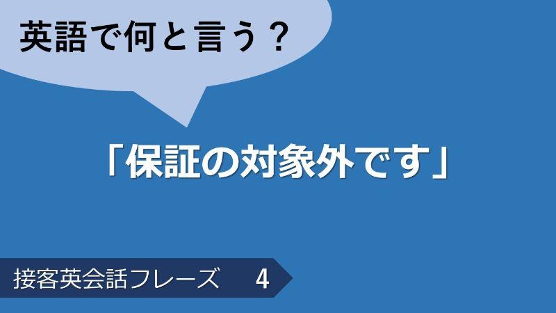 「保証の対象外です」は英語で?接客英会話フレーズ 【販売】 その4