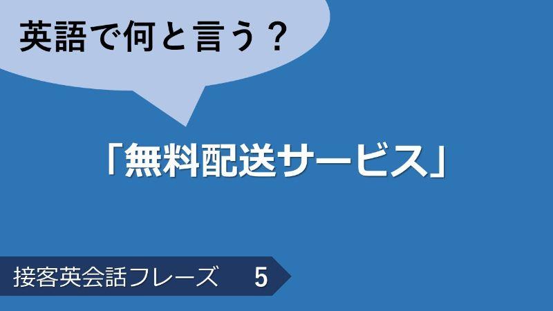 「無料配送サービス」は英語で?接客英会話フレーズ 【販売】 その5