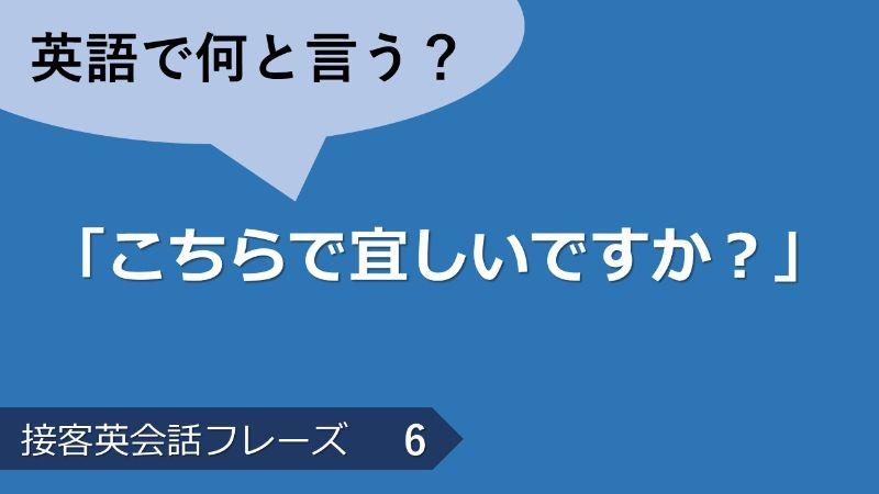 「こちらで宜しいですか?」は英語で?接客英会話フレーズ 【販売】 その6