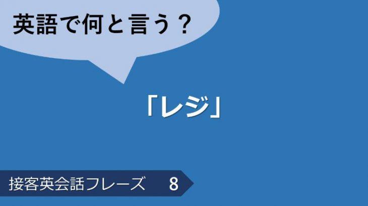 「レジ」は英語で?接客英会話フレーズ 【販売】 その8