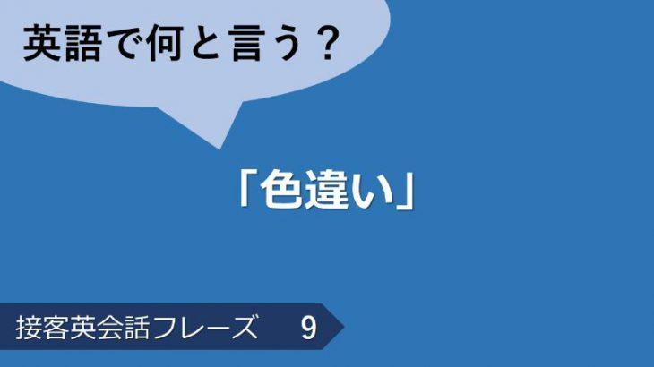 「色違い」は英語で?接客英会話フレーズ 【販売】 その9