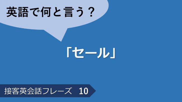 「セール」は英語で?接客英会話フレーズ 【販売】 その10