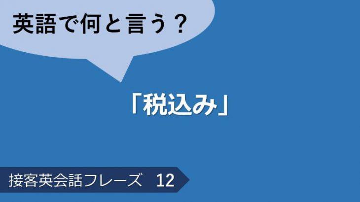 「税込み」は英語で?接客英会話フレーズ 【販売】 その12
