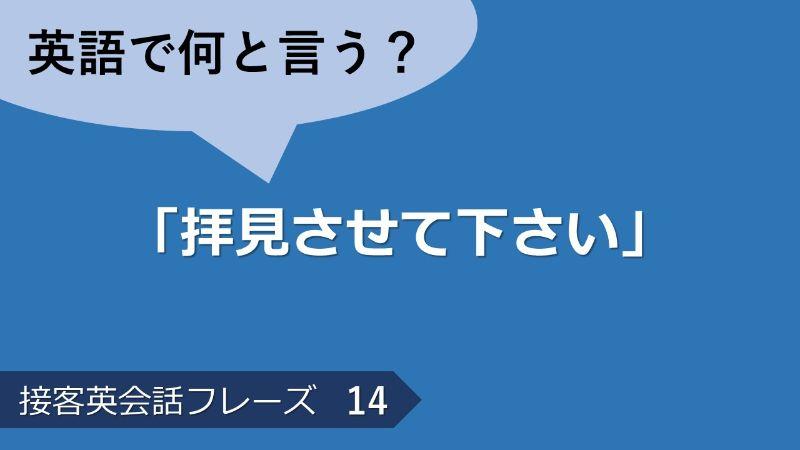 「拝見させて下さい」は英語で?接客英会話フレーズ 【販売】 その14