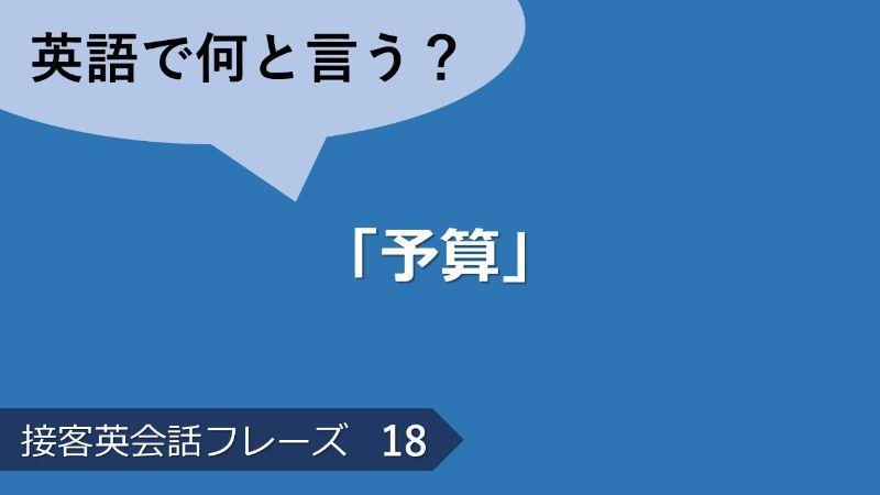 「予算」は英語で?接客英会話フレーズ 【販売】 その18