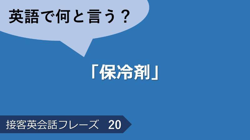 「保冷剤」は英語で?接客英会話フレーズ 【販売】 その20