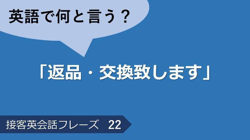 「返品・交換致します」は英語で?接客英会話フレーズ 【販売】 その22