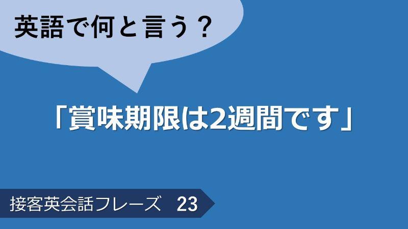 「賞味期限は2週間です」は英語で?接客英会話フレーズ 【販売】 その23