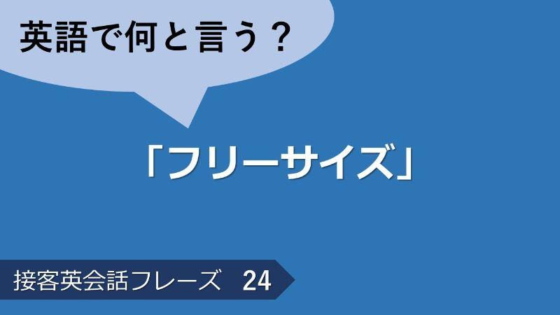 「フリーサイズ」は英語で?接客英会話フレーズ 【販売】 その24