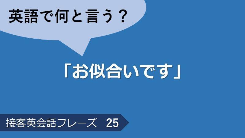 「お似合いです」は英語で?接客英会話フレーズ 【販売】 その25