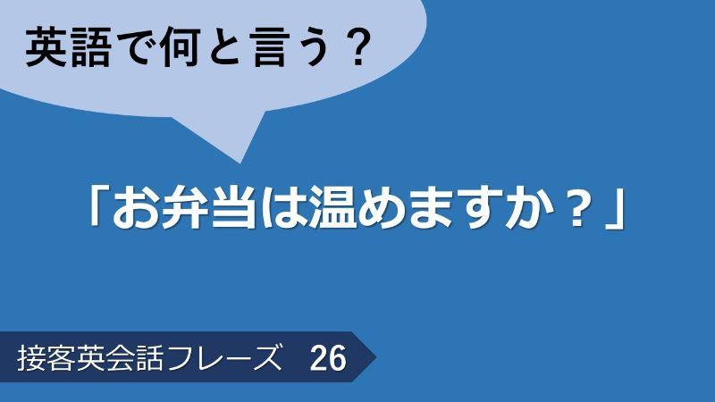 「お弁当は温めますか?」は英語で?接客英会話フレーズ 【販売】 その26