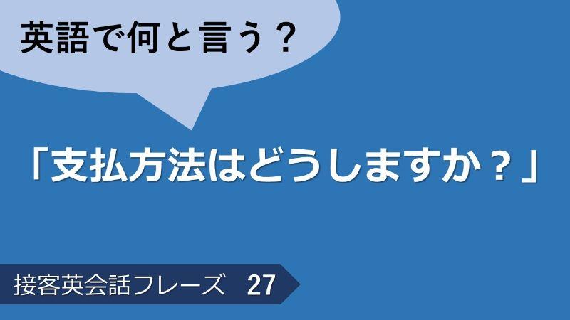 「支払方法はどうしますか?」は英語で?接客英会話フレーズ 【販売】 その27