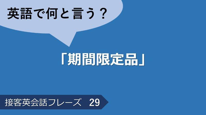 「期間限定品」は英語で?接客英会話フレーズ 【販売】 その29