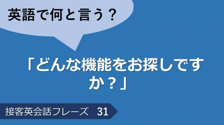 「どんな機能をお探しですか?」は英語で?接客英会話フレーズ 【販売】 その31