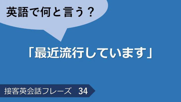「最近流行しています」は英語で?接客英会話フレーズ 【販売】 その34