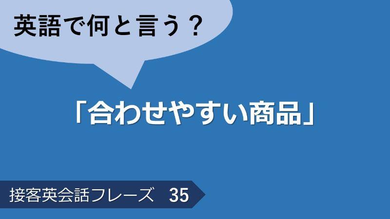 「合わせやすい商品」は英語で?接客英会話フレーズ 【販売】 その35