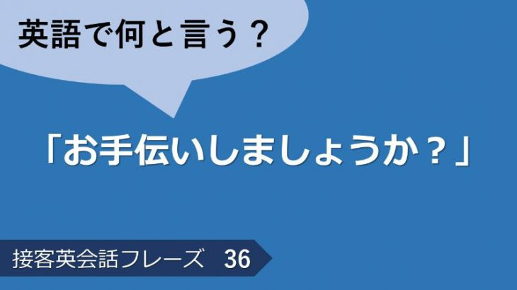 「お手伝いしましょうか?」は英語で?接客英会話フレーズ 【販売】 その36