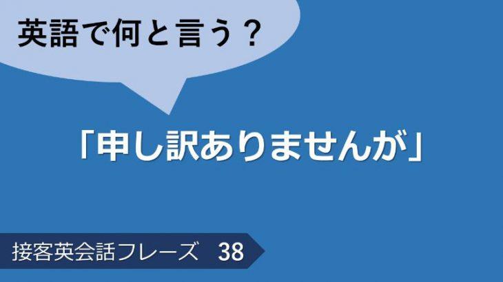 「申し訳ありませんが」は英語で?接客英会話フレーズ 【販売】 その38
