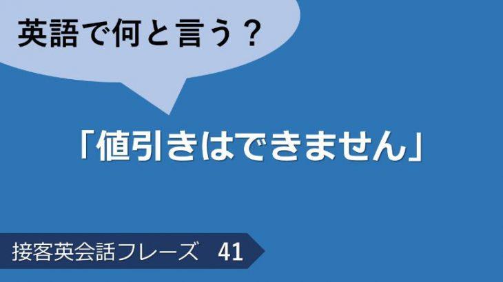 「値引きはできません」は英語で?接客英会話フレーズ 【販売】 その41