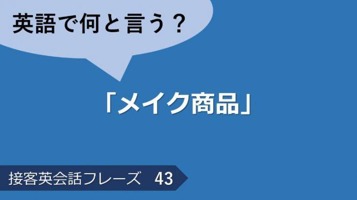 「メイク商品」は英語で?接客英会話フレーズ 【販売】 その43