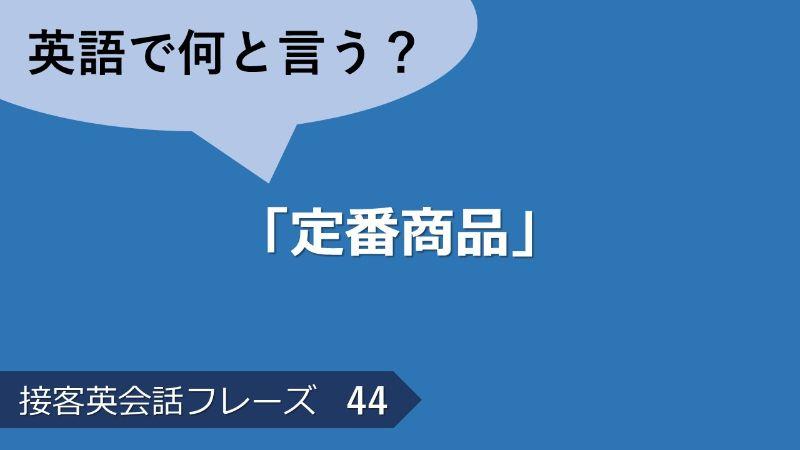 「定番商品」は英語で?接客英会話フレーズ 【販売】 その44