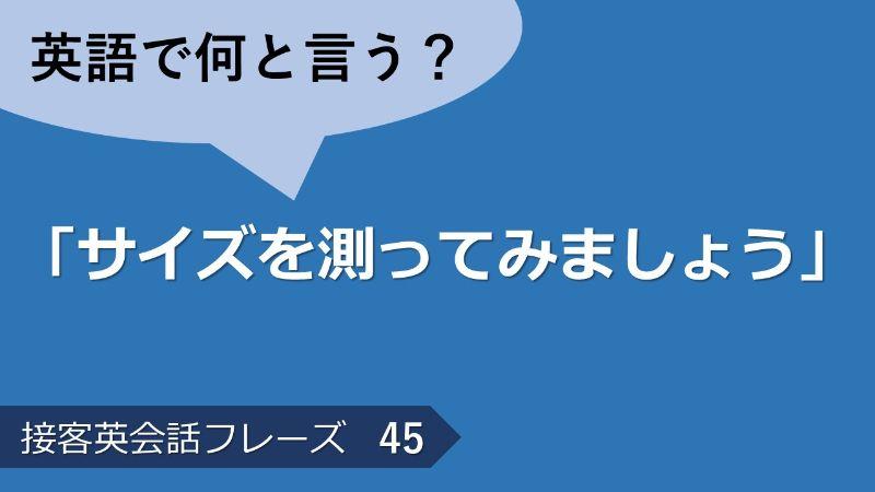 「サイズを測ってみましょう」は英語で?接客英会話フレーズ 【販売】 その45