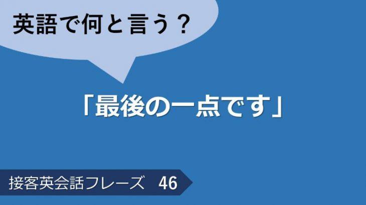 「最後の一点です」は英語で?接客英会話フレーズ 【販売】 その46