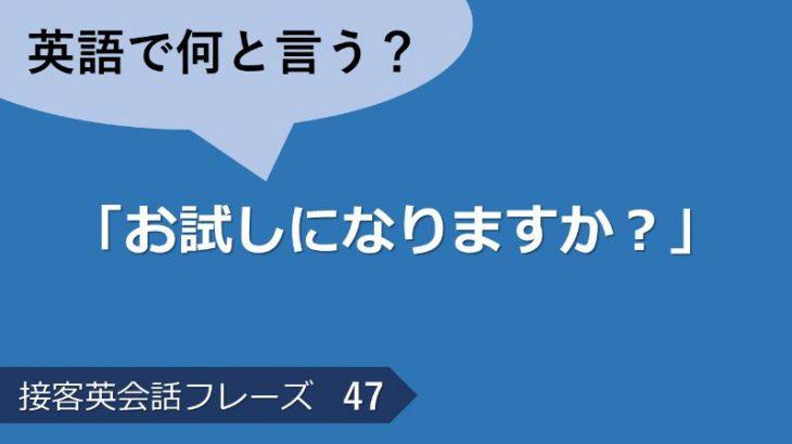 「お試しになりますか?」は英語で?接客英会話フレーズ 【販売】 その47